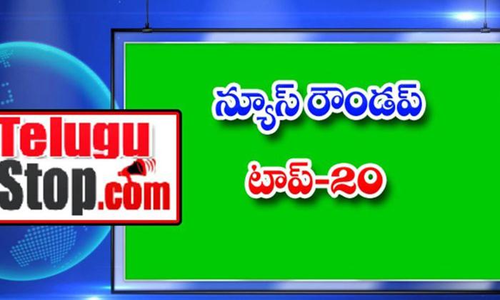 Ap Andhra And Telangana News Roundup Breaking Headlines Latest Top News May 02 2021-న్యూస్ రౌండప్ టాప్ 20-Breaking/Featured News Slide-Telugu Tollywood Photo Image-TeluguStop.com