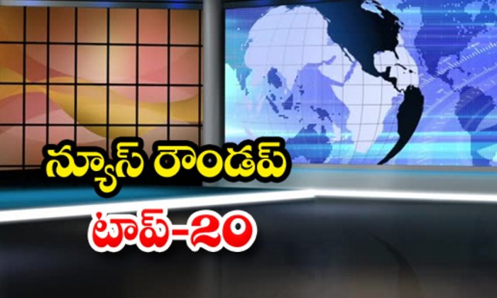 Ap Andhra And Telangana News Roundup Breaking Headlines Latest Top News May 04 2021-న్యూస్ రౌండప్ టాప్ 20-Breaking/Featured News Slide-Telugu Tollywood Photo Image-TeluguStop.com