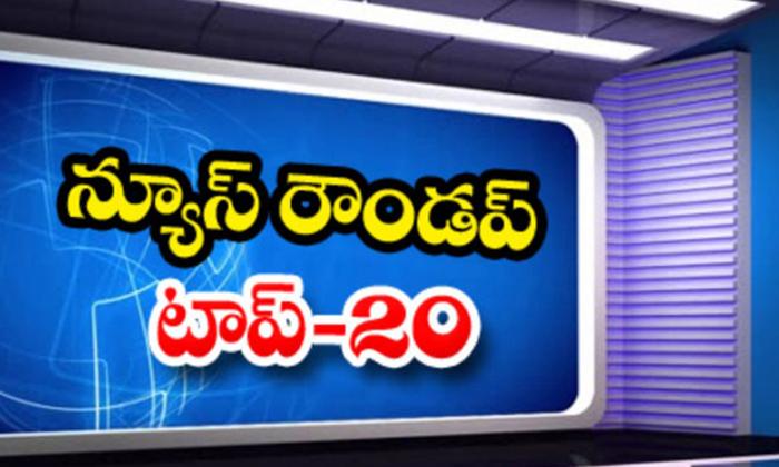 Ap Andhra And Telangana News Roundup Breaking Headlines Latest Top News May 21 2021-TeluguStop.com