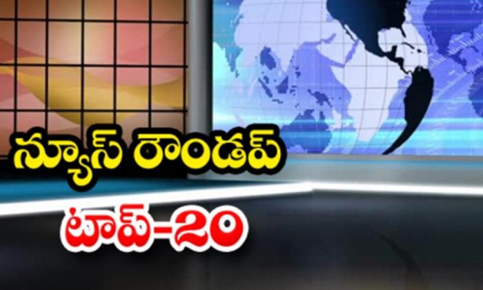 Ap Andhra And Telangana News Roundup Breaking Headlines Latest Top News April 10 5 2021 Today-TeluguStop.com