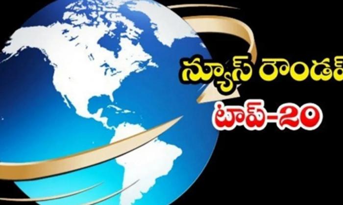 Ap Andhra And Telangana News Roundup Breaking Headlines Latest Top News April 15 5 2021 Today-న్యూస్ రౌండప్ టాప్ – 20-Political-Telugu Tollywood Photo Image-TeluguStop.com
