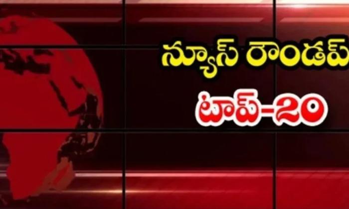 Ap Andhra And Telangana News Roundup Breaking Headlines Latest Top News April 6 5 2021 Today-న్యూస్ రౌండప్ టాప్ 20-Latest News - Telugu-Telugu Tollywood Photo Image-TeluguStop.com