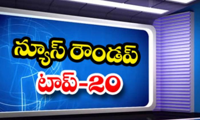 Ap Andhra And Telangana News Roundup Breaking Headlines Latest Top News April 8 5 2021 Today-న్యూస్ రౌండప్ టాప్ 20-Latest News - Telugu-Telugu Tollywood Photo Image-TeluguStop.com