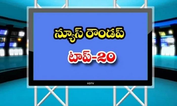 Ap Andhra And Telangana News Roundup Breaking Headlines Latest Top News April 9 5 2021 Today-న్యూస్ రౌండప్ టాప్ 20-General-Telugu-Telugu Tollywood Photo Image-TeluguStop.com