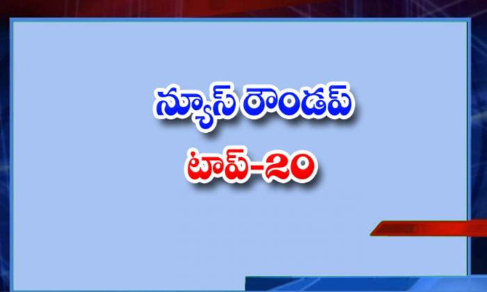 Ap Andhra And Telangana News Roundup Breaking Headlines Latest Top News April14 5 2021 Today-న్యూస్ రౌండప్ టాప్ 20-Latest News - Telugu-Telugu Tollywood Photo Image-TeluguStop.com