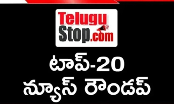 Ap Andhra And Telangana News Roundup Breaking Headlines Latest Top News May 18 2021-TeluguStop.com