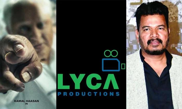 Lyca And Director Shankar Issue Going Very Serious-15 రోజుల్లో ఇండియన్ 2' పూర్తి కాకుంటే శంకర్ పరిస్థితి ఏంటీ-Latest News - Telugu-Telugu Tollywood Photo Image-TeluguStop.com