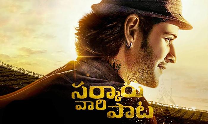 Mahesh Babu Sarkaru Vaari Pata Movie Shooting Update-సర్కారు వారి పాటలో ఆ యాక్షన్ సన్నివేశం ప్రత్యేకమట-Latest News - Telugu-Telugu Tollywood Photo Image-TeluguStop.com