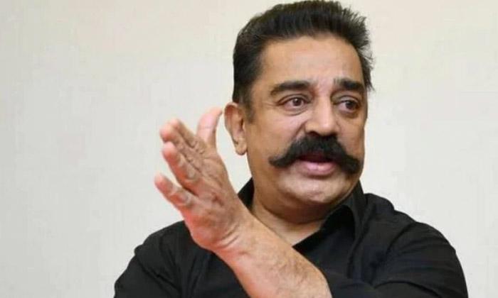 Kamal Haasans Sensational Comments To Party Workers-పార్టీ కార్యకర్తలను ఉద్దేశించి కమల్ హాసన్ సంచలన కామెంట్స్..-General-Telugu-Telugu Tollywood Photo Image-TeluguStop.com