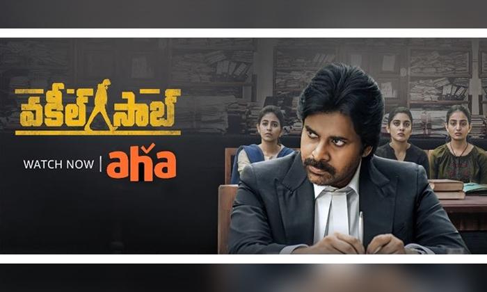 Pawan Kalyan Vakeel Saab Movie Now Streaming In Aha Telugu Ott-TeluguStop.com