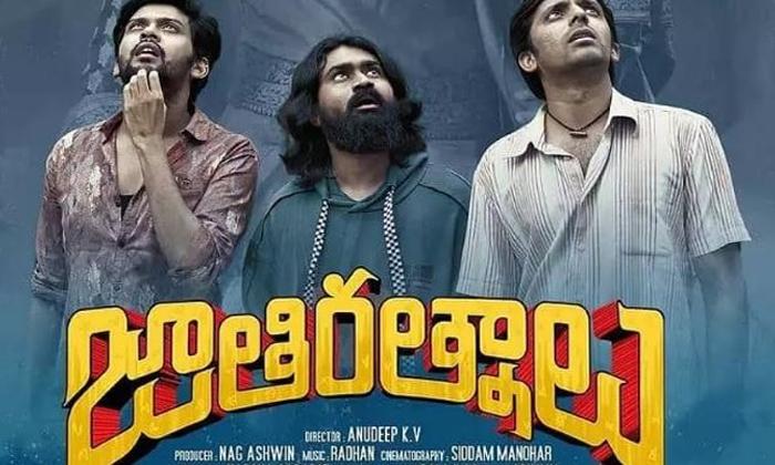 Rahul Ramakrishna About Jathiratnalu Sequel-TeluguStop.com