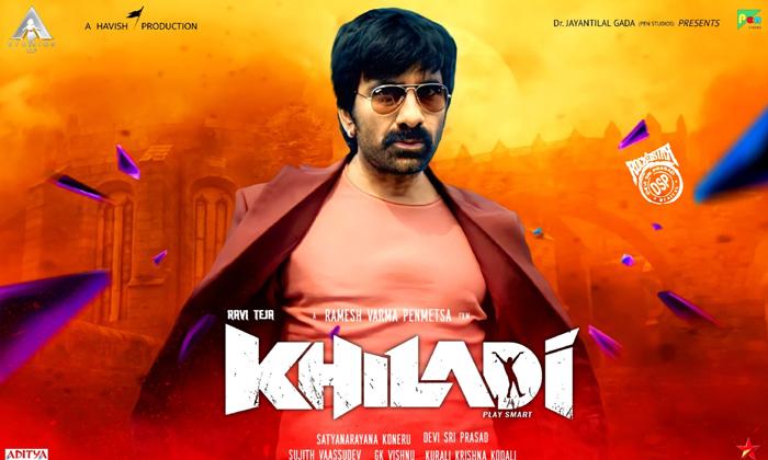 Ravi Teja Khiladi Movie New Release Date-రవితేజ మరీ ముందు చూపు.. ఈ సమయంలో విడుదల తేదీ ఏంటీ బాసూ-Latest News - Telugu-Telugu Tollywood Photo Image-TeluguStop.com