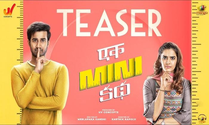 Santhosh Sobhan Movie Ek Mini Katha Story Intresting News-TeluguStop.com
