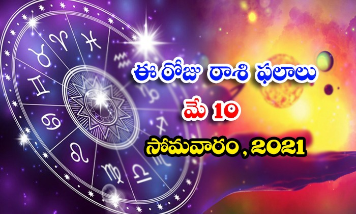 Telugu Daily Astrology Prediction Rasi Phalalu May 10 Monday 2021-తెలుగు రాశి ఫలాలు, పంచాంగం -మే 10, సోమవారం, 2021-Latest News - Telugu-Telugu Tollywood Photo Image-TeluguStop.com