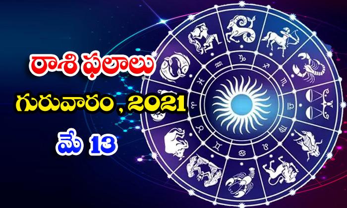 Telugu Daily Astrology Prediction Rasi Phalalu May 13 Thursday 2021-తెలుగు రాశి ఫలాలు, పంచాంగం – మే 13, గురువారం, 2021-Latest News - Telugu-Telugu Tollywood Photo Image-TeluguStop.com