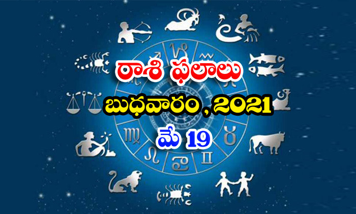 Telugu Daily Astrology Prediction Rasi Phalalu May 19 Wednesday 2021-TeluguStop.com