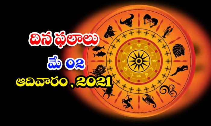 Telugu Daily Astrology Prediction Rasi Phalalu May 2 Sunday 2021-TeluguStop.com