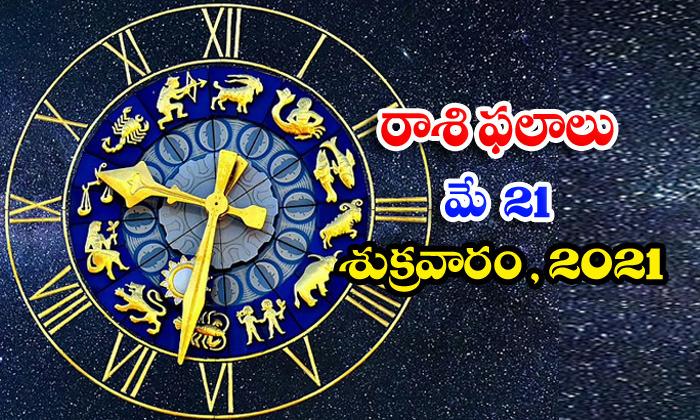 Telugu Daily Astrology Prediction Rasi Phalalu May 21 Friday 2021-TeluguStop.com