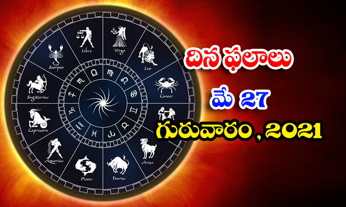 Telugu Daily Astrology Prediction Rasi Phalalu May 27 Thursday 2021-TeluguStop.com