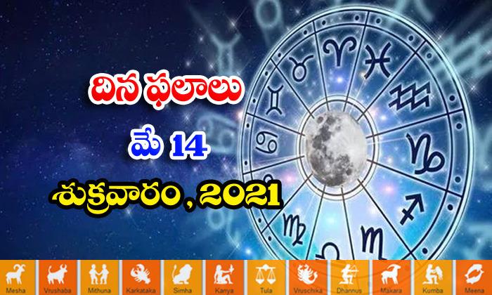 తెలుగు రాశి ఫలాలు, పంచాంగం - మే 14, శుక్రవారం, 2021