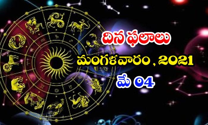 Telugu Daily Astrology Prediction Rasi Phalalu May 4 Tuesday 2021-తెలుగు రాశి ఫలాలు, పంచాంగం – మే 4, మంగళవారం, 2021-Latest News - Telugu-Telugu Tollywood Photo Image-TeluguStop.com