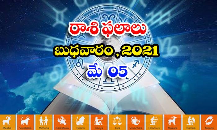 Telugu Daily Astrology Prediction Rasi Phalalu May 5 Wednesday 2021-తెలుగు రాశి ఫలాలు, పంచాంగం – మే 5, బుధవారం, 2021-Latest News - Telugu-Telugu Tollywood Photo Image-TeluguStop.com