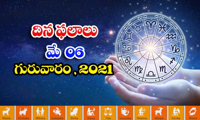 Telugu Daily Astrology Prediction Rasi Phalalu May 6 Thursday 2021-TeluguStop.com