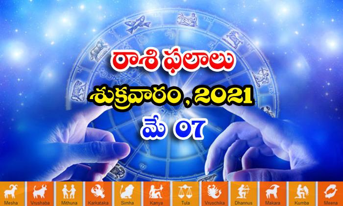 తెలుగు రాశి ఫలాలు, పంచాంగం - మే 7, శుక్రవారం, 2021