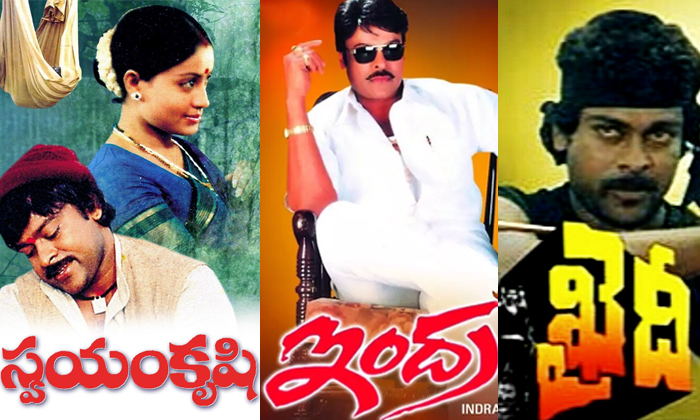 Top 10 Movies In Hero Chiranjeevi Cine Career-చిరంజీవి సినీ కెరీర్ లో టాప్ 10 సినిమాలు ఇవే..-Latest News - Telugu-Telugu Tollywood Photo Image-TeluguStop.com
