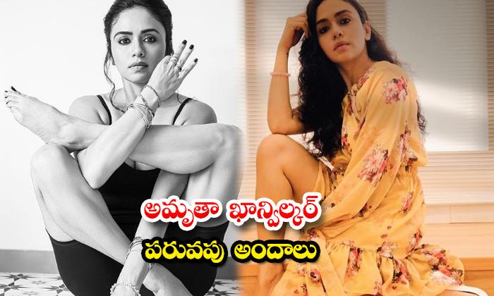 Actress Amruta Khanvilkar Sizzling Pics-అమృతా ఖాన్విల్కర్ పరువపు అందాలు