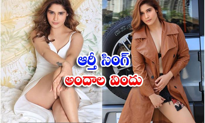 Bigg boss fame beauty aarti singh hot Hd clicks-ఆర్తీ సింగ్ అందాల విందు