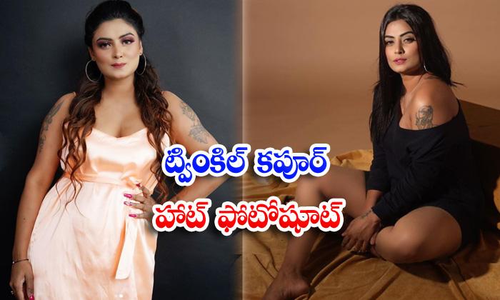 Bollywood model and actress twinkle kapoor stunning Spicy images-ట్వింకిల్ కపూర్ హాట్ ఫోటో షూట్