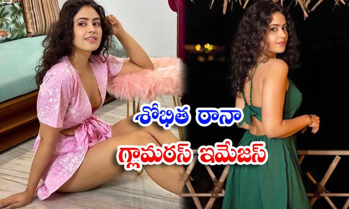 శోభిత రానా గ్లామరస్ ఇమేజస్