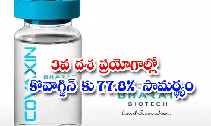 3వ దశ ప్రయోగాల్లో కొవాగ్జిన్ కు 77.8% సామర్థ్యం..!