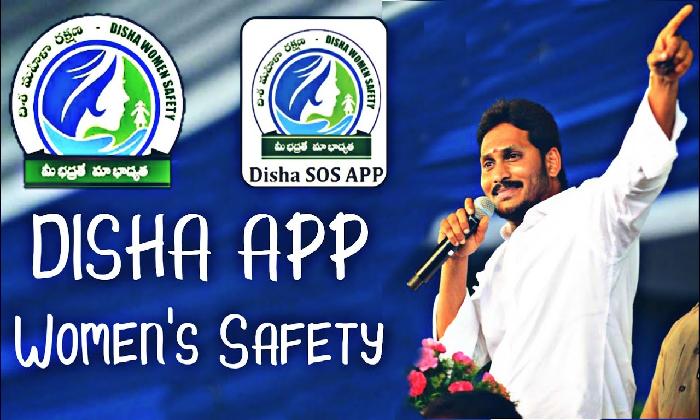 Every Woman In Ap Should Be Aware Of Using Disha App: Cm Jagan-TeluguStop.com