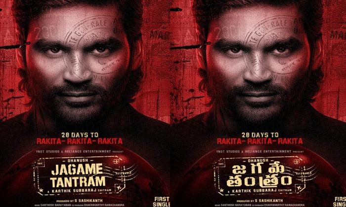 Kollywood Star Hero Dhanush Jagame Tantram Movie Result-TeluguStop.com