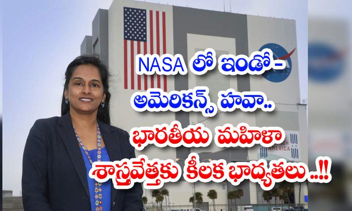 NASA లో ఇండో - అమెరికన్స్ హవా...భారతీయ మహిళా శాస్త్రవేత్తకు కీలక భాద్యతలు..!!