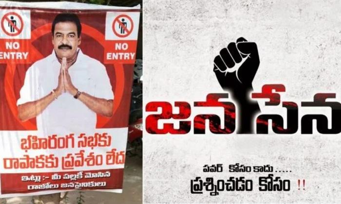 Mla Rapaka Varaprasad Is Having Trouble With The Behavior Of Janasena Ycp Activists-TeluguStop.com