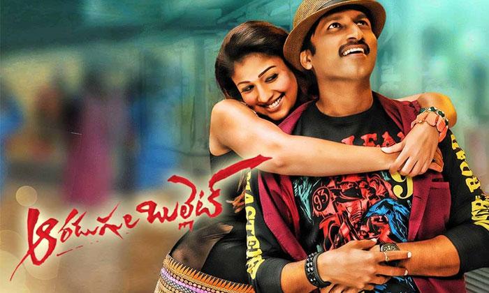 Producer Plan To Release Gopichand Aaradugula Bullet Movie-TeluguStop.com