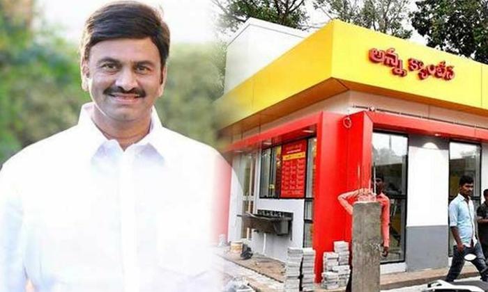 Raghurama Krishnam Raju Wrote Another Letter To Cm Jagan Over Anna Canteens-TeluguStop.com