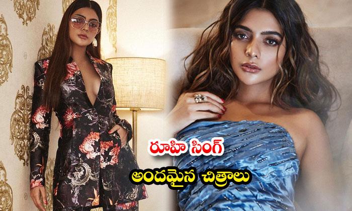 South Indian Actress Ruhii Dilip Singh Glamorous Look images is ruling social media-రూహి సింగ్ అందమై