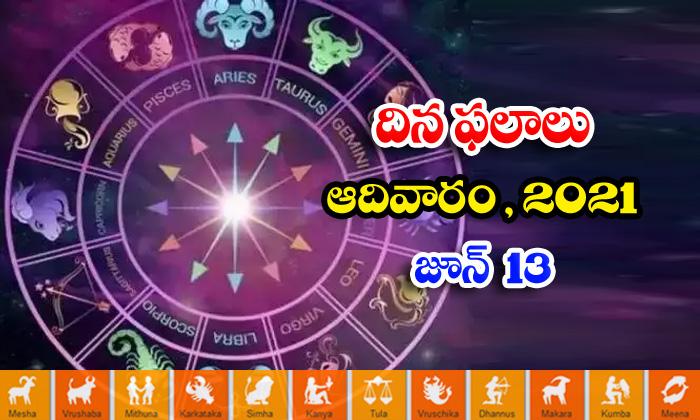 Telugu Daily Astrology Prediction Rasi Phalalu June 13 Sunday 2021-TeluguStop.com