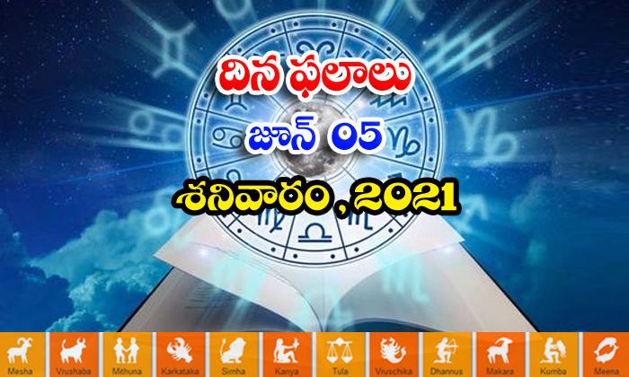 Telugu Daily Astrology Prediction Rasi Phalalu June 5 Saturday 2021-TeluguStop.com