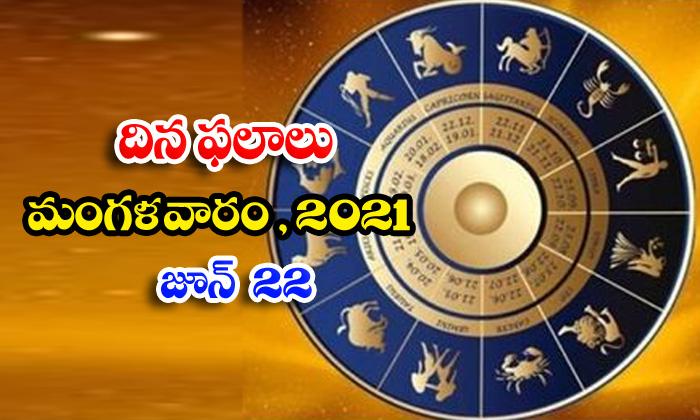తెలుగు రాశి ఫలాలు, పంచాంగం - జూన్ 22, మంగళవారం, 2021