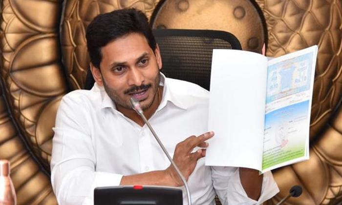 Raguramakrishnam Raju Wrote A Letter To Jagan-TeluguStop.com