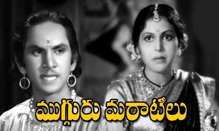 Akkineni Nageswararao Mugguru Marathilu Movie Incident Details Here-TeluguStop.com