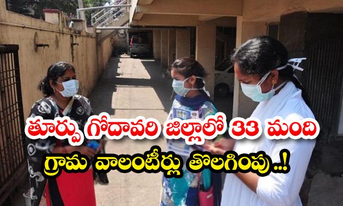 తూర్పు గోదావరి జిల్లాలో 33 మంది గ్రామ వాలంటీర్లు తొలగింపు..!