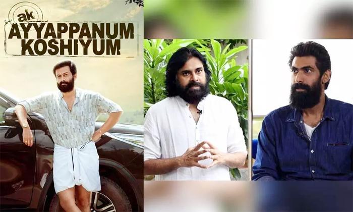 Another Rumor Of Pawan Ayyappanum Koshiyum Movie-TeluguStop.com