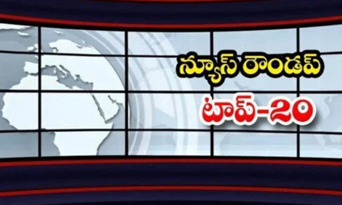 Ap Andhra And Telangana News Roundup Breaking Headlines Latest Top News 08 June 2021 Today-న్యూస్ రౌండప్ టాప్ 20-Latest News - Telugu-Telugu Tollywood Photo Image-TeluguStop.com
