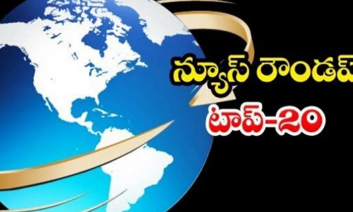 Ap Andhra And Telangana News Roundup Breaking Headlines Latest Top News 10 9 2021 Today-న్యూస్ రౌండప్ టాప్ 20-Latest News - Telugu-Telugu Tollywood Photo Image-TeluguStop.com